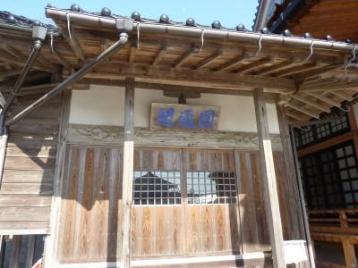 法船寺観音堂
