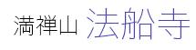 曹洞宗 満禅山 法船寺 logo